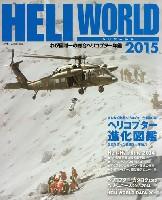 ヘリワールド 2015