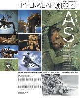 大日本絵画キャラクター関連書籍ハイパーウェポン 2014 + 未来兵器AS
