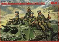 ICM1/35 ミリタリービークル・フィギュアソビエト 装甲兵員輸送車 搭乗兵 (1979-1991)