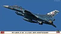 三菱 F-2A 航空自衛隊 60周年記念 スペシャル