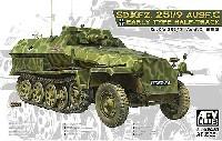 AFV CLUB1/35 AFV シリーズSd.Kfz.251/9 Ausf.C 前期型