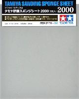 タミヤメイクアップ材タミヤ 研磨スポンジシート 2000