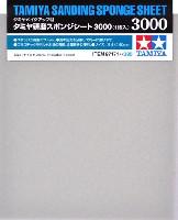 タミヤメイクアップ材タミヤ 研磨スポンジシート 3000