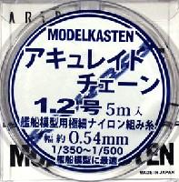 モデルカステンモデルカステン マテリアルアキュレイトチェーン 1.2号