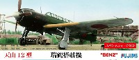 フジミ1/72 Cシリーズ天山12型 瑞鶴搭載機 B6N2