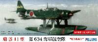 フジミ1/72 Cシリーズ瑞雲11型 第634航空隊 E16A1