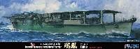 フジミ1/700 特シリーズ日本海軍 航空母艦 瑞鳳 昭和19(1944)年