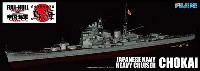 フジミ1/700 帝国海軍シリーズ日本海軍 重巡洋艦 鳥海 (フルハルモデル)
