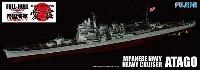 フジミ1/700 帝国海軍シリーズ日本海軍 重巡洋艦 愛宕 (フルハルモデル)