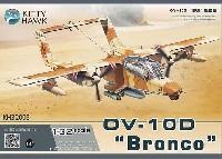 キティホーク1/32 エアモデルOV-10D ブロンコ