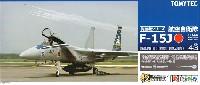 トミーテック技MIX航空自衛隊 F-15J イーグル 第203飛行隊 (千歳基地・創設50周年)