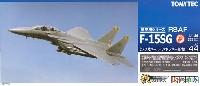トミーテック技MIXシンガポール空軍 F-15SG イーグル (シンガポール・パヤレバー基地)