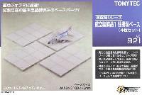 トミーテック技MIX航空装備品 1 駐機場ベース (4枚セット)