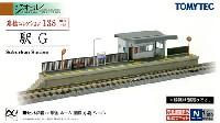 トミーテック建物コレクション (ジオコレ)駅 G