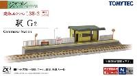 トミーテック建物コレクション (ジオコレ)駅 G2