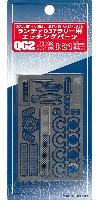 ハセガワ1/24 QG帯シリーズランチア 037 ラリー用 エッチングパーツ