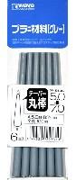 プラ=材料 (グレー) テーパー丸棒 (5.0→7.0mm)