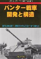パンター戦車 開発と構造