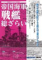 帝国海軍 戦艦 総ざらい