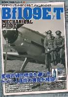 モデルアート国江隆夫 究極解析シリーズメッサーシュミット Bf109E/T メカニカルガイド