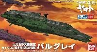 バンダイ宇宙戦艦ヤマト2199 メカコレクションバルグレイ