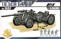 sK18 105mm ホイッツアー榴弾砲 (フィギュア5体入)