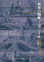 大日本絵画船舶関連書籍世界の戦艦プロファイル ドレッドノートから大和まで