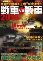 イカロス出版イカロスムック戦車 vs 戦車 2015