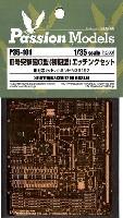 パッションモデルズ1/35 シリーズ3号突撃砲 G型 (初期型) エッチングセット (タミヤ用)