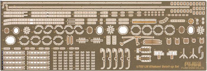 日本海軍 軽巡洋艦 北上 1945 専用エッチングパーツエッチング(フジミ1/700 グレードアップパーツシリーズNo.102)商品画像_1