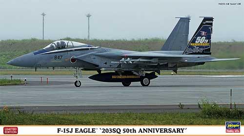 F-15J イーグル 203SQ 50周年記念 スペシャルペイントプラモデル(ハセガワ1/72 飛行機 限定生産No.02132)商品画像