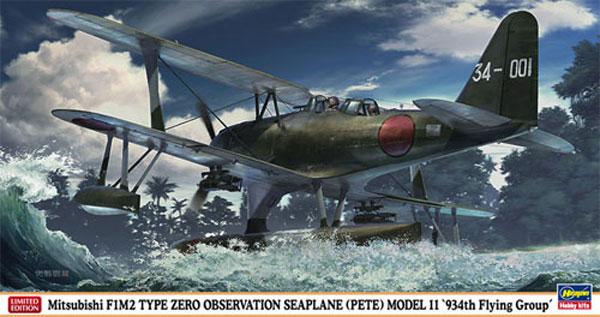 三菱 F1M2 零式水上観測機 11型 第934航空隊プラモデル(ハセガワ1/48 飛行機 限定生産No.07397)商品画像