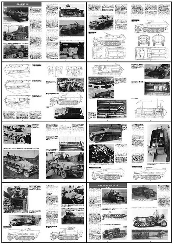 ドイツ 装甲兵員輸送車 Vol.1 (Sd.Kfz.251)別冊(ガリレオ出版グランドパワー別冊No.L-2015/2/18)商品画像_1