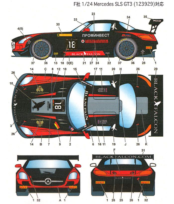 メルセデス SLS GT3 ブラックファルコン #18 モンツァ 2014デカール(スタジオ27ツーリングカー/GTカー オリジナルデカールNo.DC1068)商品画像_1