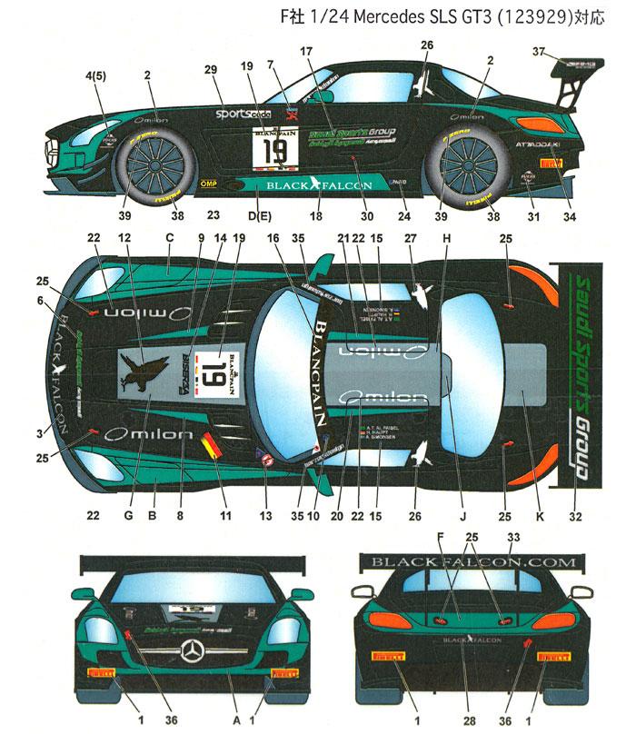 メルセデス SLS GT3 ブラックファルコン #19 モンツァ 2014デカール(スタジオ27ツーリングカー/GTカー オリジナルデカールNo.DC1069)商品画像_1