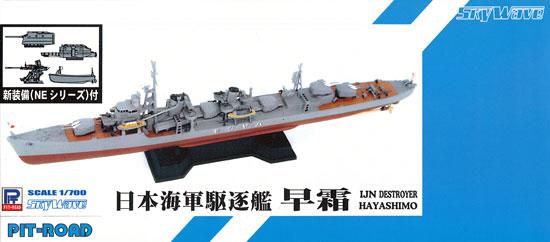 日本海軍 夕雲型駆逐艦 早霜 (新装備付)プラモデル(ピットロード1/700 スカイウェーブ W シリーズNo.SPW034)商品画像