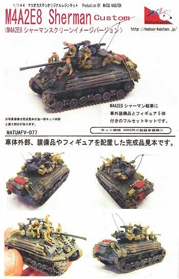 M4A2E8 シャーマン スクリーンイメージ バージョンレジン(マツオカステン1/144 オリジナルレジンキャストキット (AFV)No.MTUAFV-077)商品画像