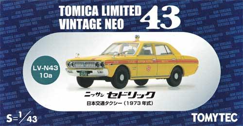 ニッサン セドリック 日本交通タクシー (1973年式)ミニカー(トミーテックトミカリミテッド ヴィンテージ ネオ 43No.LV-N043-010a)商品画像