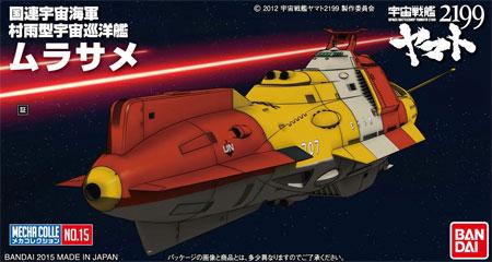 ムラサメプラモデル(バンダイ宇宙戦艦ヤマト2199 メカコレクションNo.015)商品画像