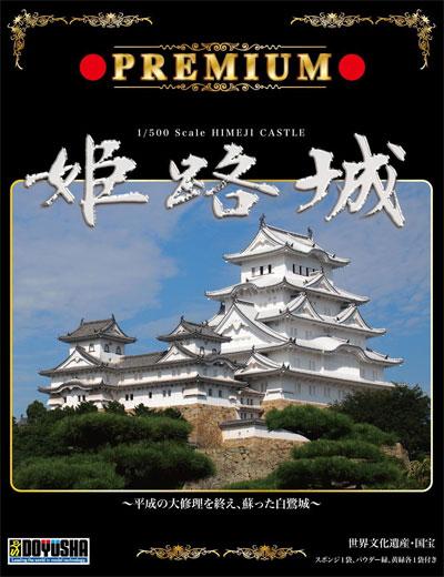 プレミアム 姫路城プラモデル(童友社日本の名城No.P1H)商品画像