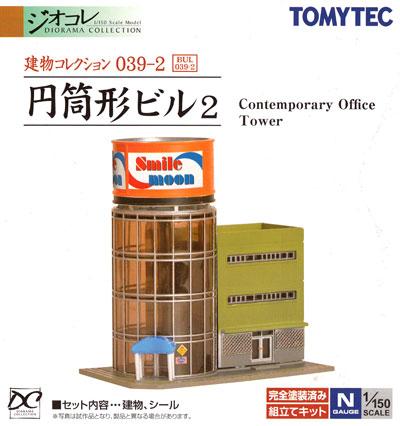 円筒形ビル 2プラモデル(トミーテック建物コレクション (ジオコレ)No.039-2)商品画像
