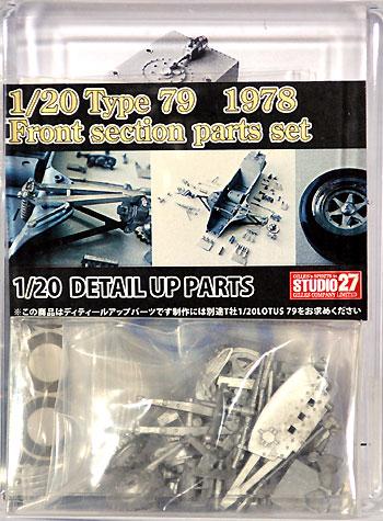 ロータス Type79 フロントセクション パーツセットメタル(スタジオ27F-1 ディテールアップパーツNo.FP20133)商品画像