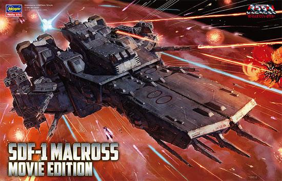SDF-1 マクロス 要塞艦 劇場版プラモデル(ハセガワマクロスシリーズNo.MC005)商品画像