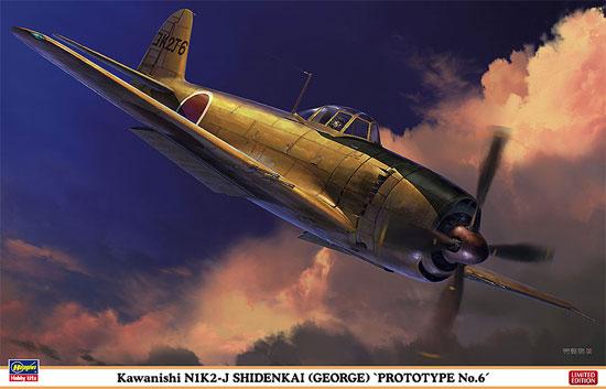 川西 N1K2-J 局地戦闘機 紫電改 試作6号機プラモデル(ハセガワ1/32 飛行機 限定生産No.08239)商品画像
