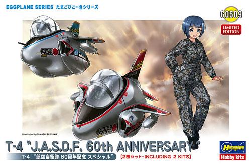 川崎 T-4 航空自衛隊 60周年記念 スペシャルプラモデル(ハセガワたまごひこーき シリーズNo.60509)商品画像