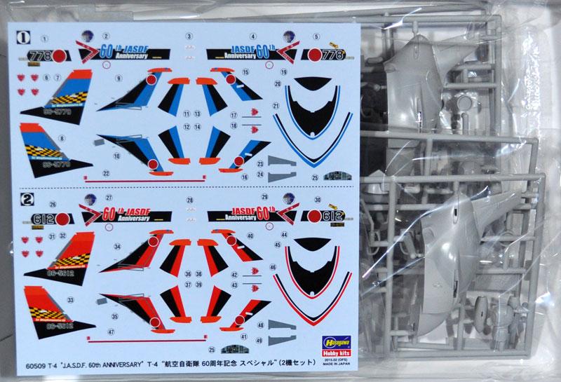 川崎 T-4 航空自衛隊 60周年記念 スペシャルプラモデル(ハセガワたまごひこーき シリーズNo.60509)商品画像_1