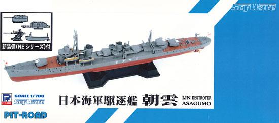 日本海軍 朝潮型駆逐艦 朝雲 (新装備付)プラモデル(ピットロード1/700 スカイウェーブ W シリーズNo.SPW035)商品画像
