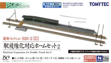 駅 複線化対応ホームセット 2プラモデル(トミーテック建物コレクション (ジオコレ)No.020-2)商品画像