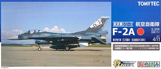 航空自衛隊 F-2A 第3飛行隊 (三沢基地) 空自創立60周年プラモデル(トミーテック技MIXNo.AC411)商品画像