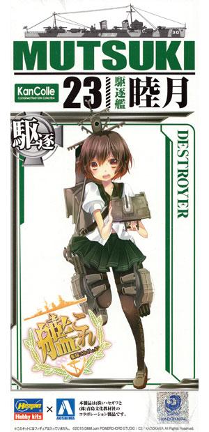 駆逐艦 睦月 (艦隊コレクション)プラモデル(アオシマ艦隊コレクション プラモデルNo.023)商品画像